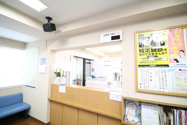 嶋崎内科医院/受付