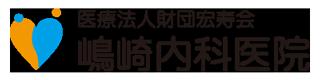 医療法人財団宏寿会 嶋崎内科医院